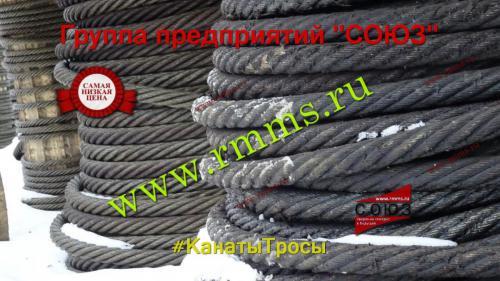 грузолюдской канат ГОСТ 3077-80